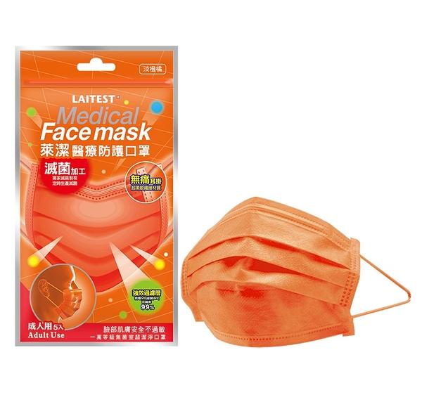 『時尚帶著走』萊潔 醫療防護口罩-成人用(5片入/袋)