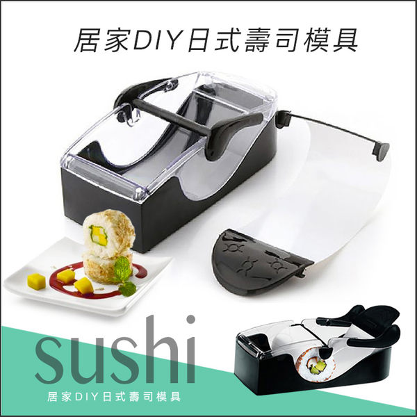 DIY壽司機 壽司模具 日式【DB0067】手捲 飯捲 飯糰 快速做壽司