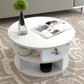 茶几簡約現代北歐圓形創意客廳儲物臥室床邊櫃邊幾組裝陽台小桌igo『潮流世家』