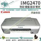 CANON MG2470 列印/影印/掃...