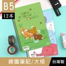 珠友 SS-10159 B5/18K 大格圈裝筆記本/側翻筆記/記事本/80張(12本)