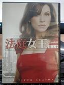 挖寶二手片-0152-正版DVD-影集【法庭女王 第5季 第五季 全6碟】-(直購價)