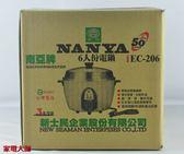 家電大師 南亞牌 六人份不鏽鋼電鍋 EC-206 台灣製造【全新 保固一年】