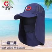米卡諾釣魚帽男士防曬帽子鴨舌帽垂釣遮陽帽鬼子帽防蚊帽披肩帽 美好生活