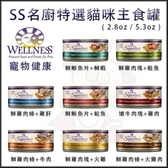 *WANG*【24罐組】美國WELLNESS 無穀SS 名廚特選 貓主食罐 2.8oz / 79克