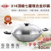 【品樂生活】☀免運 小太陽 316頂級七層複合金炒鍋40cm (BY-4010)