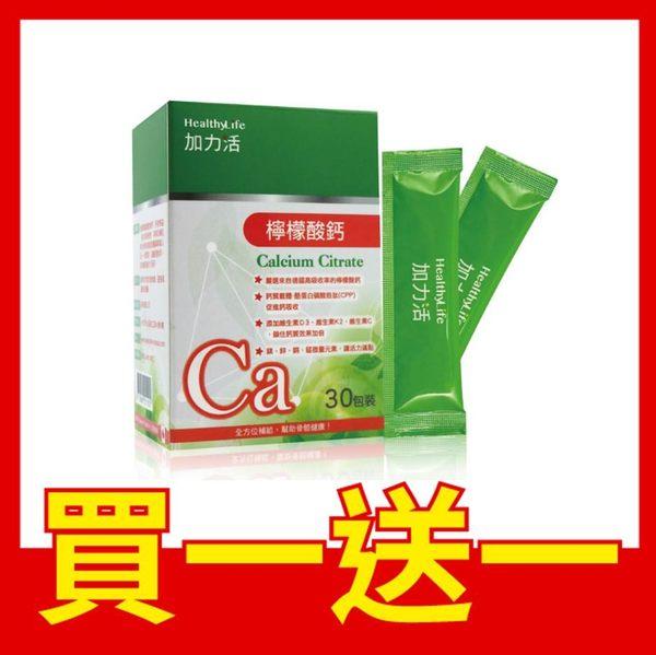 Healthylife 加力活 檸檬酸鈣 (3g*30包/2盒)【杏一】
