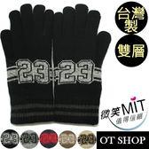 OT SHOP手套‧男用款‧冬日溫暖禦寒數字23圖騰‧台灣製雙層手套‧現貨五色‧G5229
