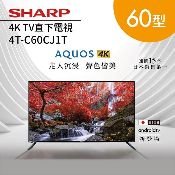 【結帳再折+分期0利率】SHARP 夏普 60吋 4T-C60CJ1T 4K HDR Android連網 液晶顯示器 台灣公司貨