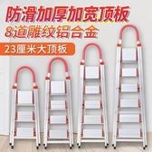 折疊梯鋁合金家用梯子加厚四五步梯折疊扶梯樓梯不銹鋼室內人字梯凳【 出貨】WY