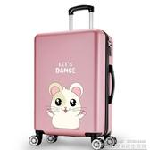 卡通個性行李箱少女大學生小清新皮箱拉桿箱萌萌可愛旅行箱子 居樂坊生活館YYJ