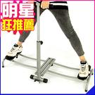 活力美腿滑步機.美臀機健腿機推薦另售電動跑步機磁控健身車踏步機拉筋板SAN SPORTS推薦