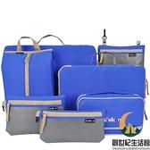 旅行收納袋7件套 防水收納套裝 衣服儲物袋 衣物整理包【創世紀生活館】