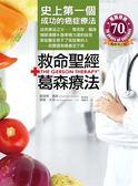 (二手書)救命聖經‧葛森療法(暢銷增訂版):史上第一個成功的癌症療法,那些醫生救..