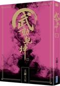 武動乾坤(16)