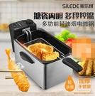 斯樂得油炸鍋家用炸爐單缸油條薯條機全自動小型無油煙商用 NMS 220V小明同學