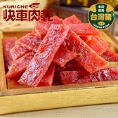【快車肉乾】A9 傳統蜜汁豬肉乾