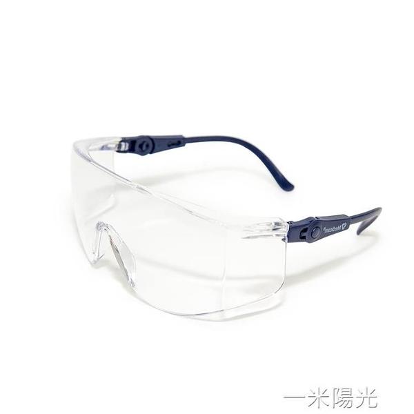 防護眼鏡實驗室防護戶外騎行護目 一米陽光