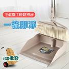 〈限今日-超取288免運〉 畚箕掃把套裝 打掃用具 可旋轉 家務清潔 家用掃把 帶【F0272-F】