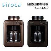 【領卷再折】Siroca 日本 自動研磨咖啡機 SC-A1210 公司貨