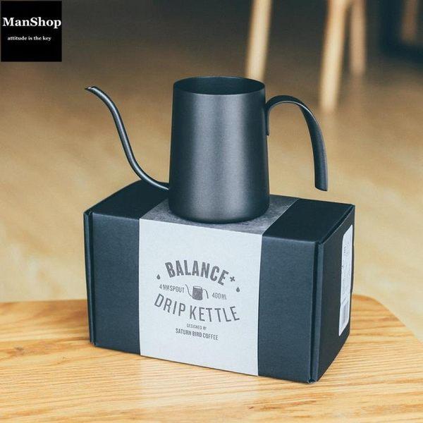 第2代 平衡操控手沖壺 4mm細口細嘴掛耳咖啡壺 400ml 【ManShop】