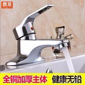 水龍頭 冷熱全銅面盆雙孔冷暖 三孔台盆衛生間洗手盆洗臉盆  創想數位