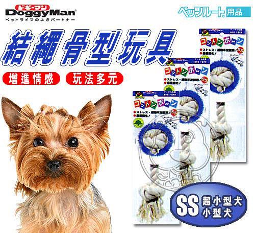 【 培菓平價寵物網 】Doggy Man》寵物結繩骨型玩具 (SS)陪伴寵物無聊時光