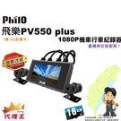 PV550 plus 1080P機車 行車紀錄器 機車行車紀錄器 雙鏡頭-贈16G 可加購到府安裝