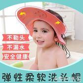 寶寶洗頭帽防水護耳嬰兒洗發帽神器小孩洗澡帽可調節硅膠兒童浴帽  『歐韓流行館』