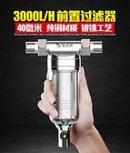 廠家直銷 台灣 現貨24小時出貨》濾水器 過濾器 淨水器 新款 家用健康水質 居家必備 寶貝計畫