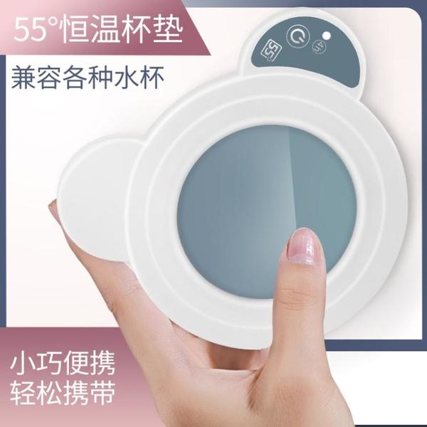 暖暖杯55度usb加熱器自動恒溫杯墊智慧熱牛奶神器保溫杯子碟家用 「限時免運」