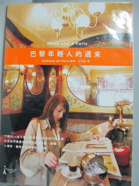 【書寶二手書T6/旅遊_JAB】巴黎年輕人的週末_王淑儀, Editionsde