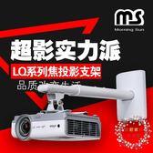 美觀大氣投影機儀通用短焦吊架伸縮超長多功能家用拉伸支架 XW全館免運