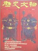 【書寶二手書T1/雜誌期刊_WGA】歷史文物_151期_日本愛知萬國博覽會
