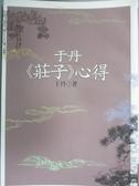 【書寶二手書T9/哲學_IKP】于丹莊子心得_于丹