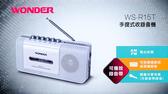 (現貨)AM/FM手提式收錄音機 WS-R15T