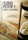 (二手書)失落的智慧樂土:台灣古文明思想起
