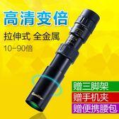 袖珍單筒望遠鏡高倍高清微光夜視兒童接手機望眼鏡 店慶降價