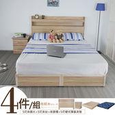 Homelike 金姆日式5尺床墊組四件式-梧桐木
