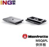 MANFROTTO MSQ6PL 快拆板 Q6系列雲台適用 正成公司貨