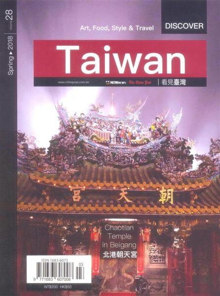 DISCOVER Taiwan 看見台灣 春季號/2018 第28期