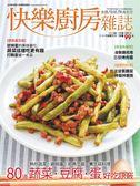 快樂廚房雜誌 9-10月號/2018 第122期