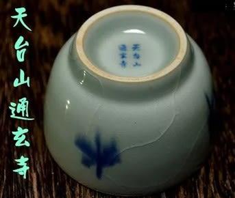 [協貿國際]  青瓷雲水禪心杯!茶具小茶杯 (1入)
