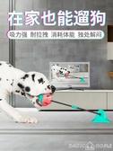 寵物玩具狗狗吸盤玩具耐咬磨牙發聲互動吸地球寵物拉力拔河球球大型犬狗球 夏季上新