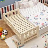 兒童床帶護欄男孩單人床女孩公主床嬰兒小邊床實木加寬拼接床大床 小巨蛋之家