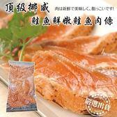 【海肉管家-全省免運】頂級挪威鮮嫩鮭魚肉條X3包(500g±10%包)