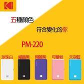 名揚數位 KODAK (送20張相紙) 柯達 PM-220 口袋型相印機(公司貨) NEW 熱昇華技術 照片防水保存一百年