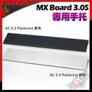 [ PCPARTY ] Cherry 櫻桃 德國原廠 MX Board 3.0S 專用手托 黑色 CH-JA-0300-2 銀白色 CH-JA-0300-0