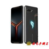 ※南屯手機王※ ROG Phone II 旗艦版 ZS660KL 12G/1TB【宅配免運費】