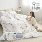 【多款任選】100%天然極致純棉5x6.2尺雙人床包+舖棉兩用被套+枕套四件組(限2件內超取) 台灣製鋪棉